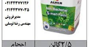 پخش فروش عمده رنگ آنتی باکتریال الوان در تهران