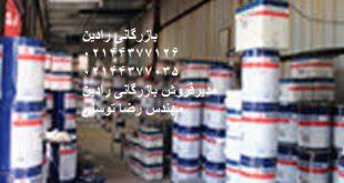 مرکز فروش رنگ صنعتی در قزوین