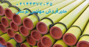 فروش رنگ اپوکسی لوله فولادی