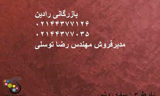 قیمت فروش هر گالن رنگ مولتی کالر پارسه در تهران