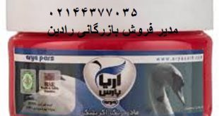 خرید فروش رنگ پلاستیک و نیم پلاستیک آریا سطح تهران