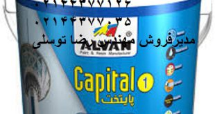 پخش عمده فروش رنگ نیم پلاستیک الوان 2 در تهران
