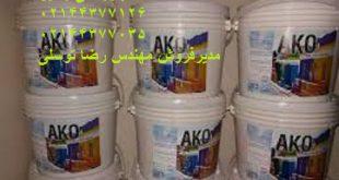نمایندگی خرید و فروش عمده رنگ پلاستیک آکو در تهران