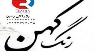 نمایندگی انحصاری فروش شرکت رنگسازی کهن در تهران