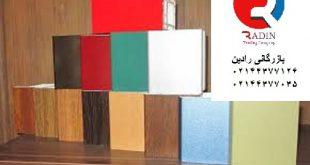 خرید آنلاین رنگ پی وی سی در بازار تهران