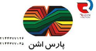 نمایندگی انحصاری فروش محصولات پارس اشن در تهران