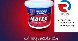 خرید عمده رنگ پلاستیک ماتکس شرکت رنگسازی نیپون