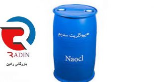 قیمت خرید عمده 20 لیتری هیپوکلرایتیت در تهران