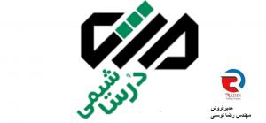 خرید ضد زنگ درسا شیمی در تهران