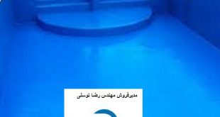 رنگ استخری با کیفیت و قیمت مناسب در تهران