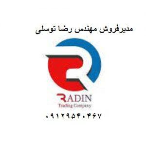 شرکت مهندسی  بازرگانی رادین در تهران