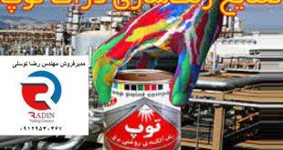 خرید عمده رنگ توب دارکوب شیراز