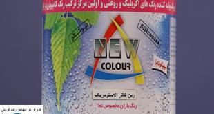 رنگ نمای رین کالر الاستومریک در تهران