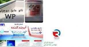 عایق رطوبتی نانو با قیمت مناسب در تهران