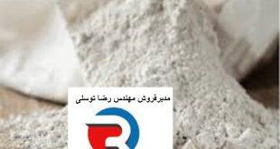 پودر مل بتونه سید همدان 10 کیلویی