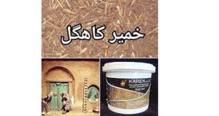 خمیر تکسچر کا هگل با قیمت مناسب در تهران