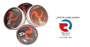 پخش کننده توری کناف آیستر در تهران