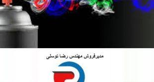 فروشگاه مرکزی انواع اسپره رنگ در مشهد
