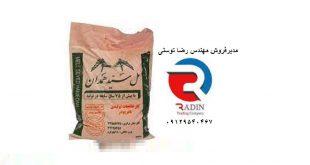 پودر مل سید همدان با قیمت مناسب