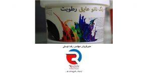 خرید عایق رطوبتی با قیمت عمده در تهران