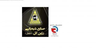 نمایندگی انحصاری صنایع شیمیایی رزین گل در تهران