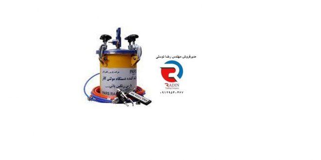 پیستوله مولتی کالر پاش در تهران با قیمت مناسب