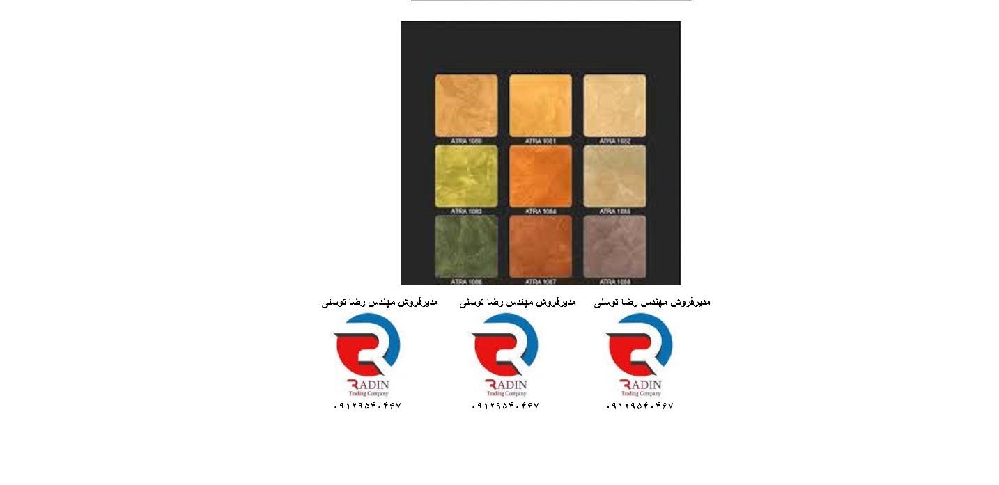 خرید فروش رنگ دکوراتیو ساختمان