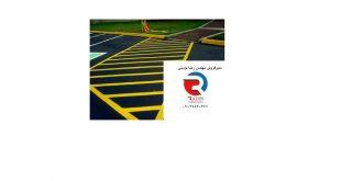 فروش وخرید رنگ سه جزئی ترافیکی