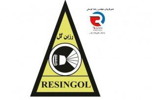 نمایندگی انحصاری فروش رزین گل در تهران